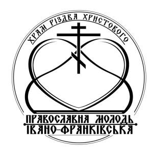 Православна молодь