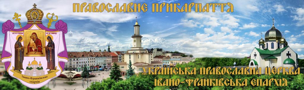 Івано-Франківська єпархія