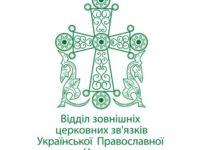 Заява Відділу зовнішніх церковних зв'язків у зв'язку із погіршенням ситуації щодо забезпечення прав релігійних громад та віруючих УПЦ в Івано-Франківській області