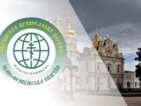 Анонс. Відбудеться паломництво по святих місцях Києва та Чернігова