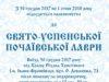 Відділ паломництва запрошує на Новий рік до Почаївської Лаври