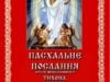 Пасхальне послання Преосвященнішого Тихона, єпископа Івано-Франківського і Коломийського