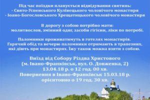 Паломницький відділ запрошує відвідати монастирі Буковини
