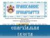 Застереження Інформаційно-видавничого відділу щодо газети Православне Прикарпаття