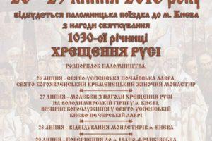 Відбудеться паломницька поїздка до Києва з нагоди святкування 1030-ої річниці Хрещення Русі