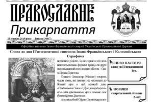 """Побачив світ черговий номер єпархіальної газети """"Православне Прикарпаття"""""""